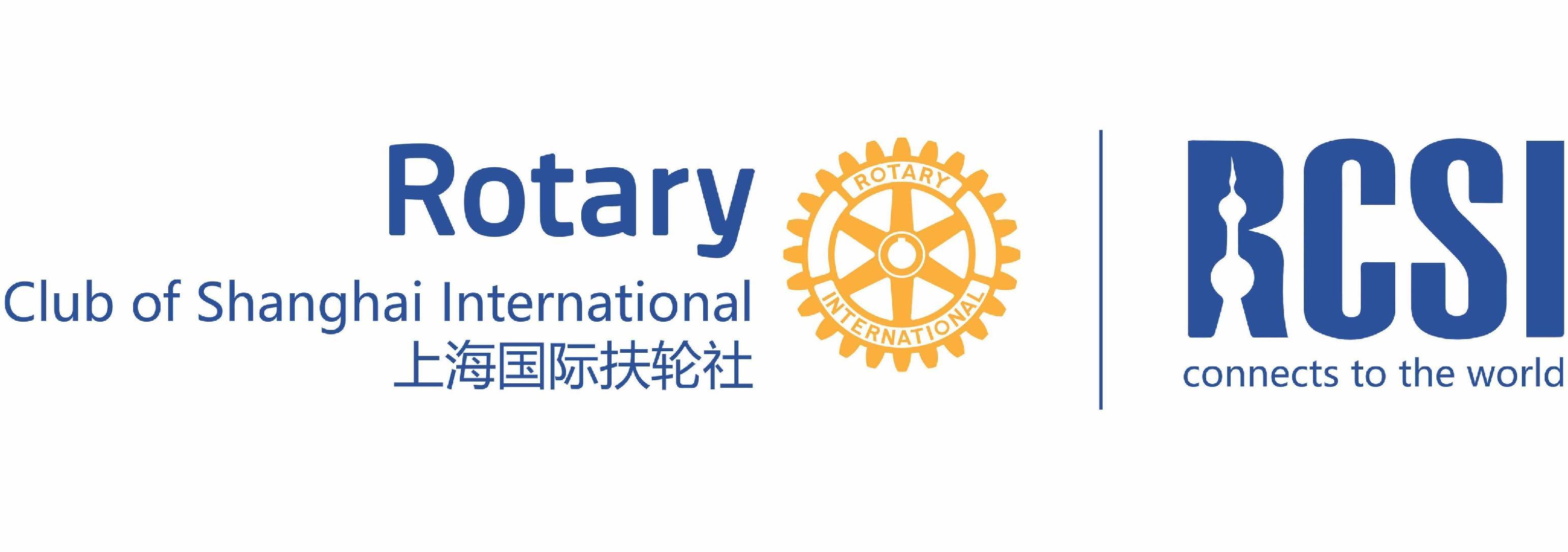 上海国际扶轮社