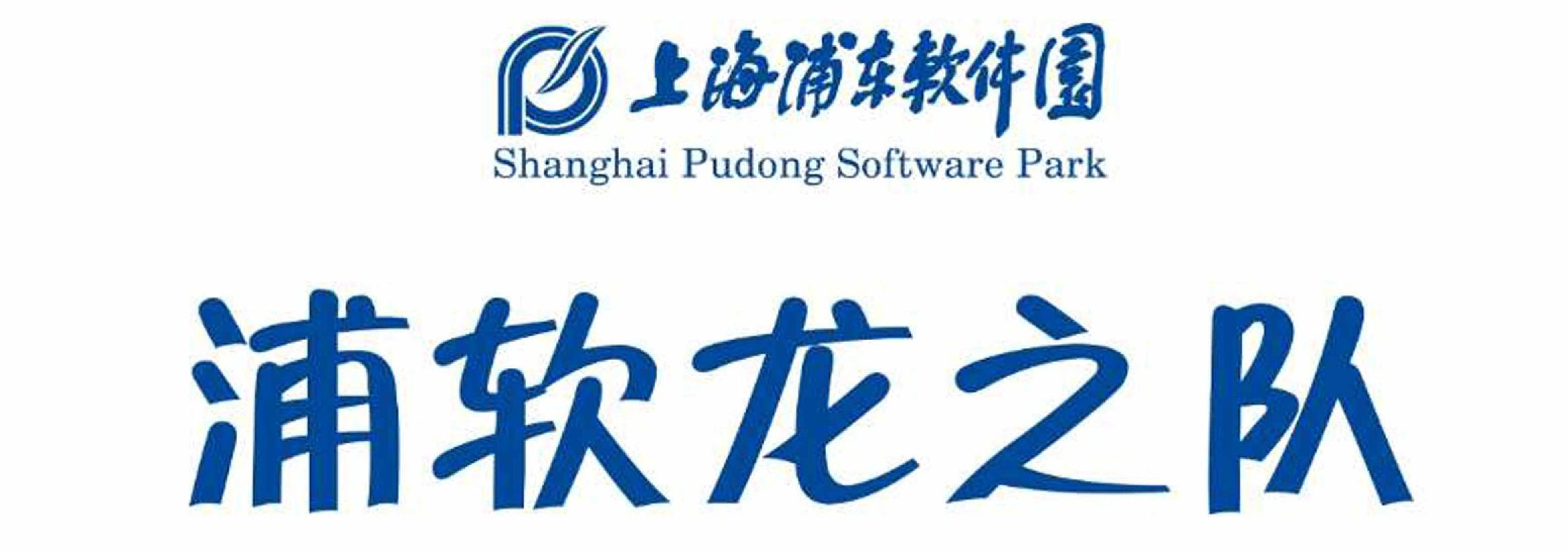 浦东软件园