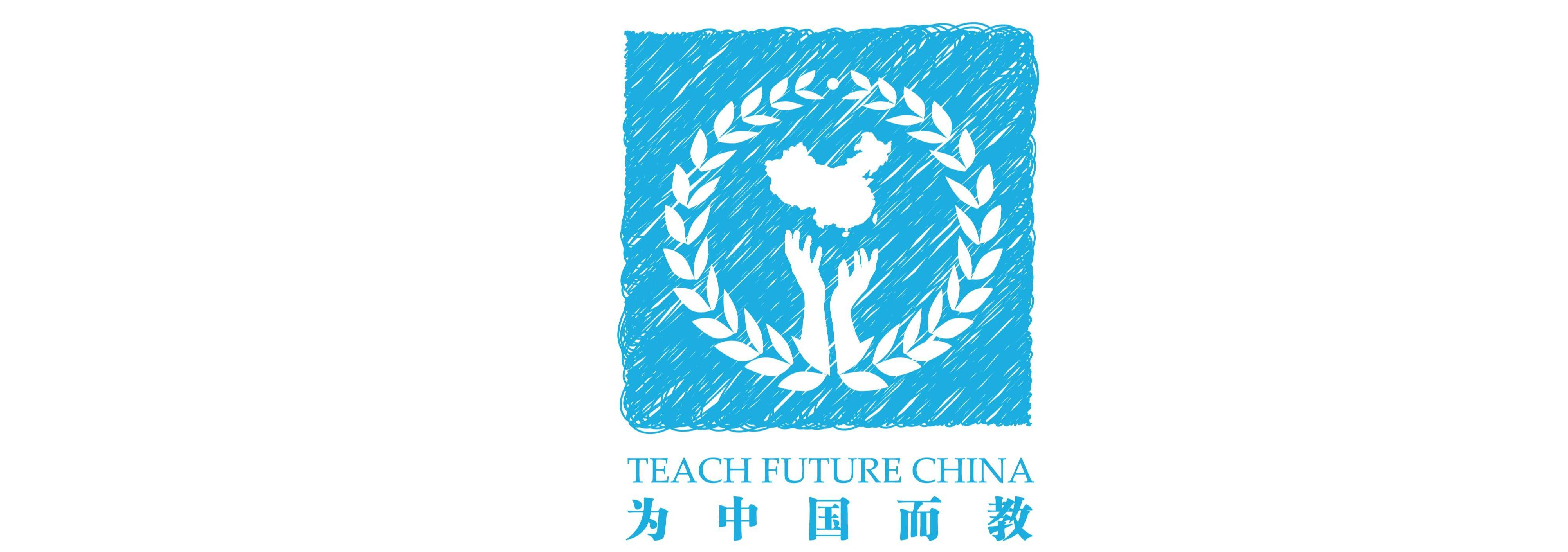 为中国而教