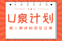 """2019联劝""""U泉计划""""第二期资助项目征集公告&第一期获选机构资助公告"""