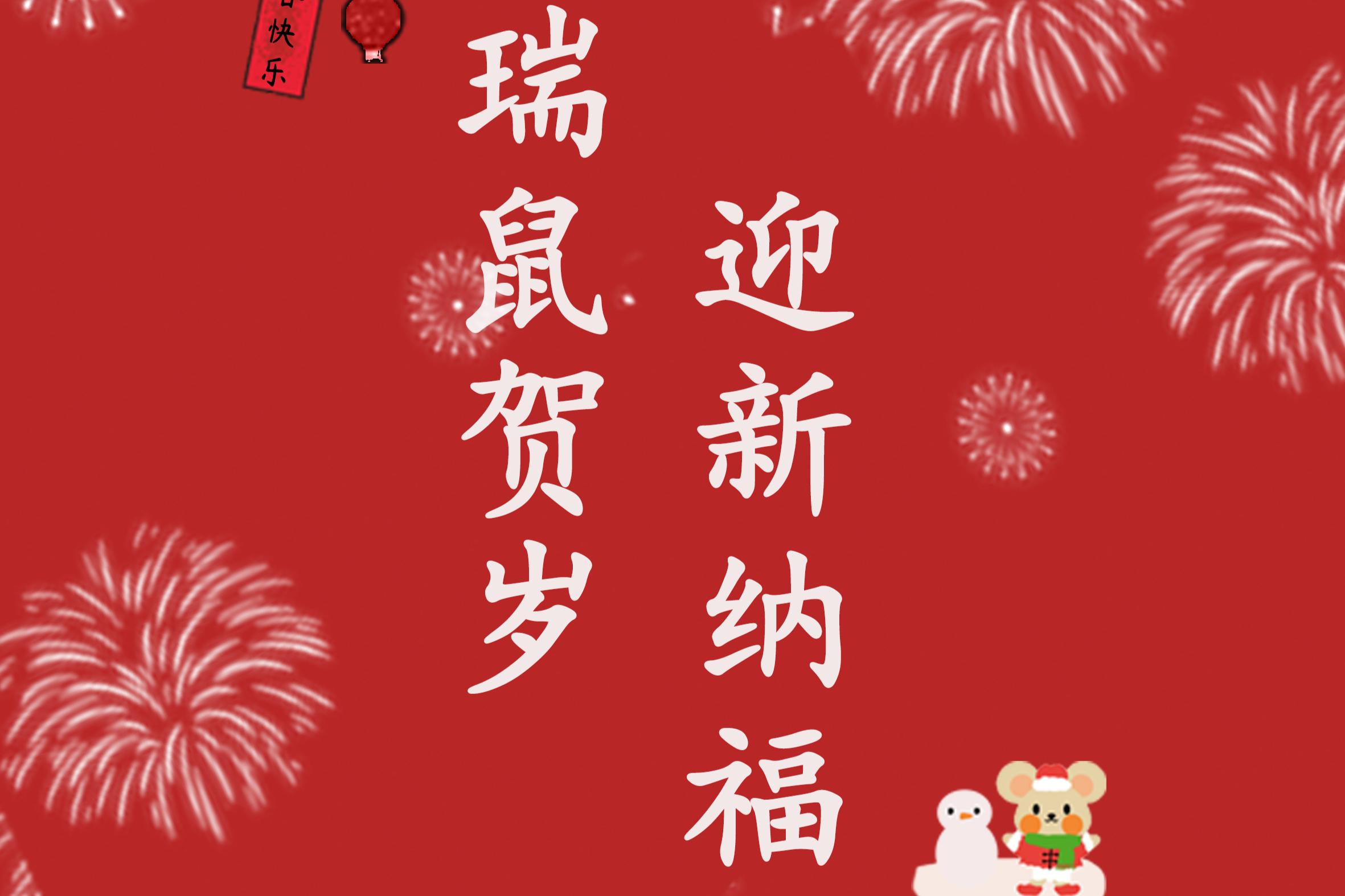新春佳节,平安喜乐