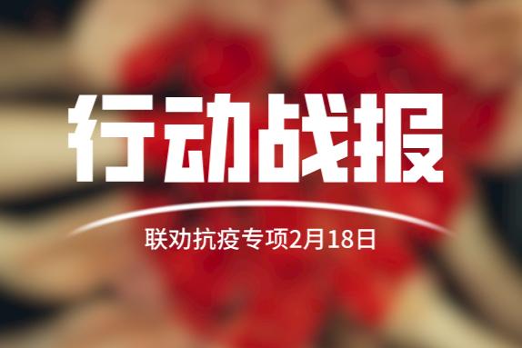 联劝抗疫专项行动 【2月18日】战报