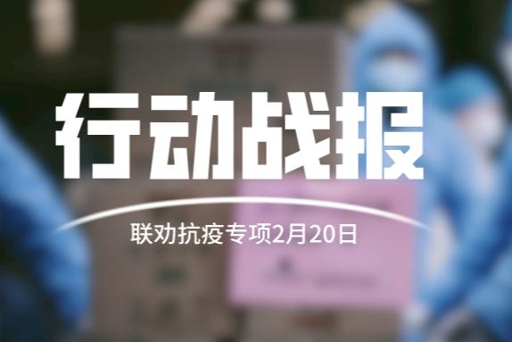 联劝抗疫专项行动 【2月20日】战报