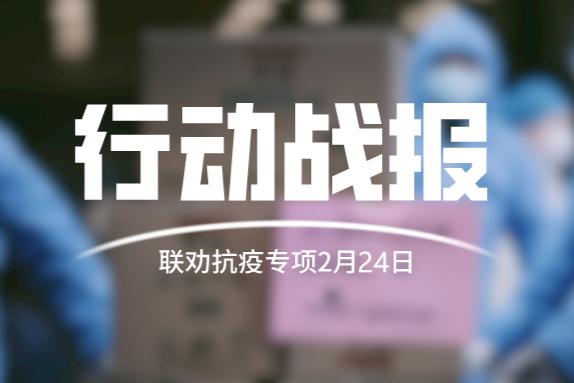 联劝抗疫专项行动 【2月24日】战报