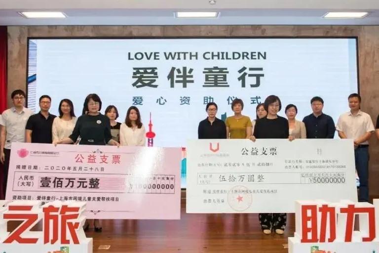 """童行动态丨守护儿童,托起幸福,上海市儿童福利基金会成立,首个公益项目""""爱伴童行""""启动"""