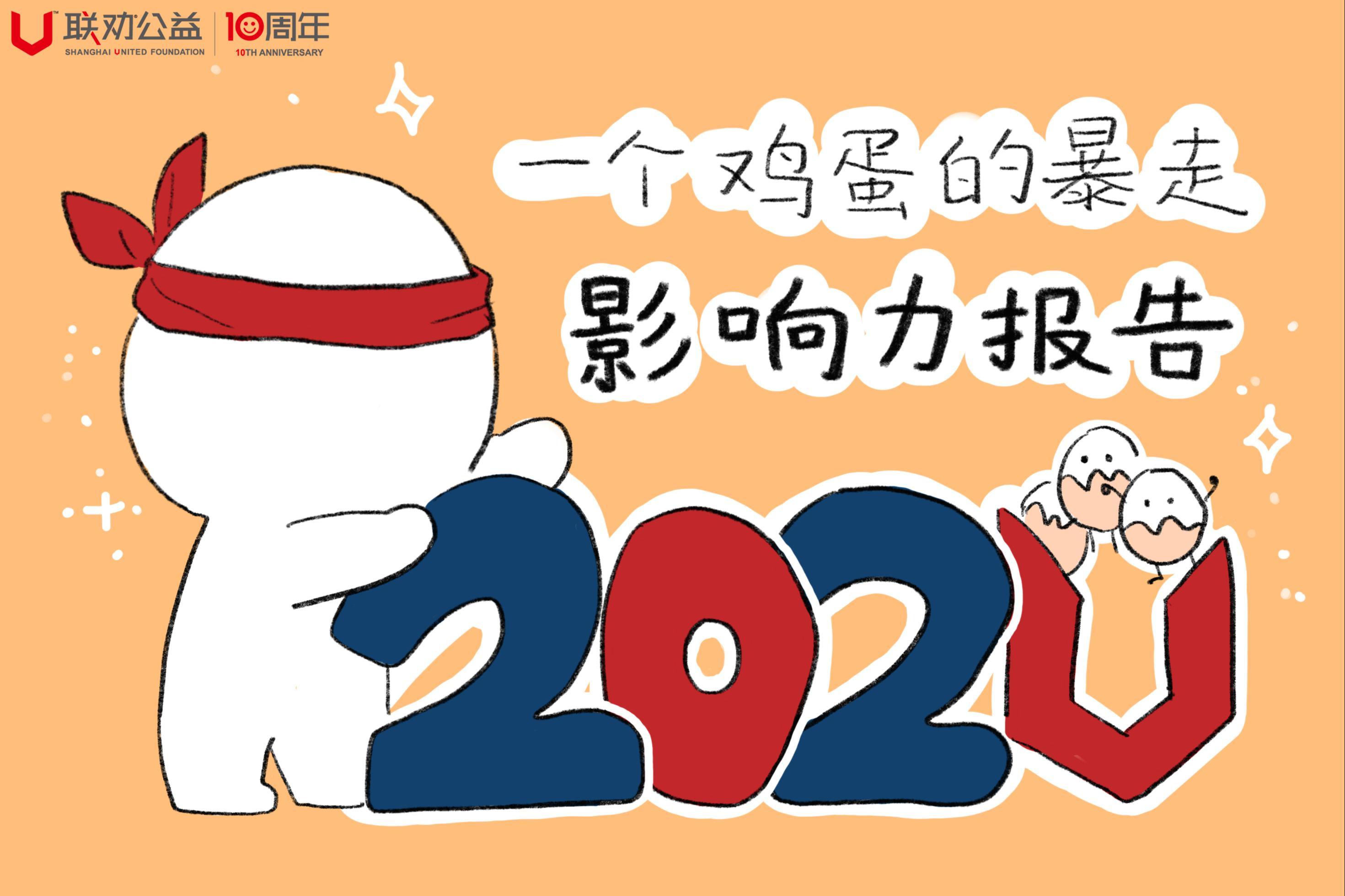"""2020""""一个鸡蛋的暴走""""影响力报告"""