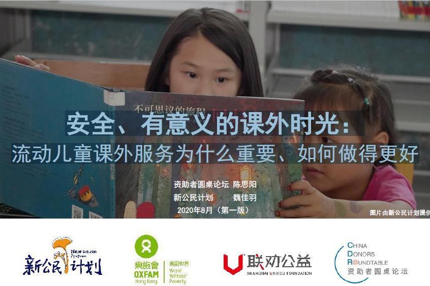 2020 流动儿童课外服务研究报告