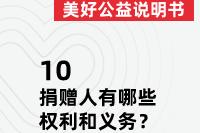 美好公益说明书10:捐赠人有哪些权利和义务?