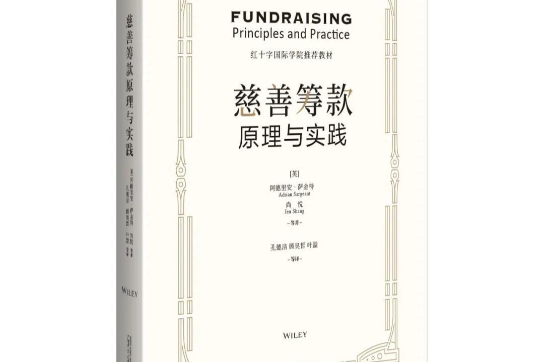 【筹款必读教科书】《慈善筹款原理与实践》重磅发布!