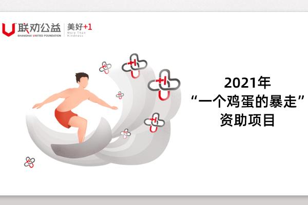 """2021年""""一个鸡蛋的暴走""""资助项目征集公告"""