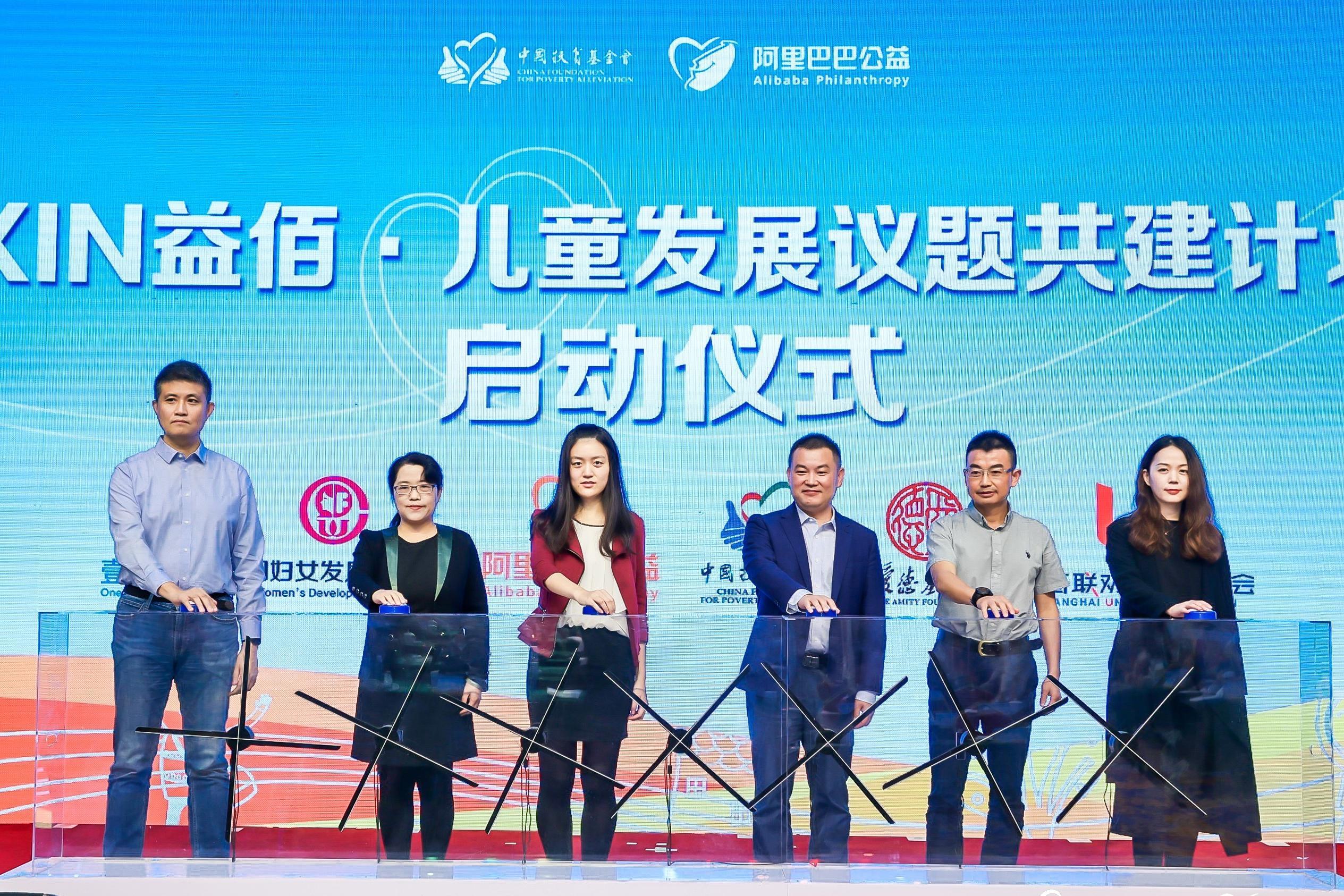 乡村儿童发展论坛在京举行 上海联劝公益基金会共同发布联合倡议