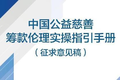 中国公益慈善筹款伦理实操指引手册