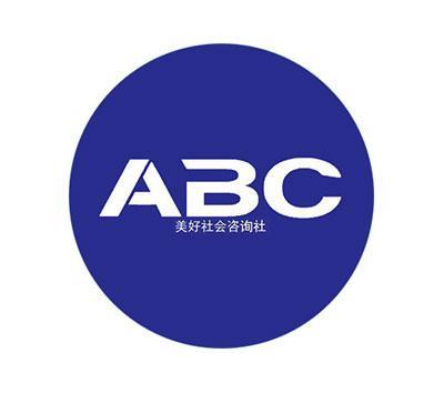 ABC美好社会咨询社